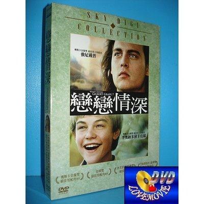 三區台灣正版【戀戀情深What's Eating Gilbert Grape(1993)】DVD全新未拆《強尼戴普》
