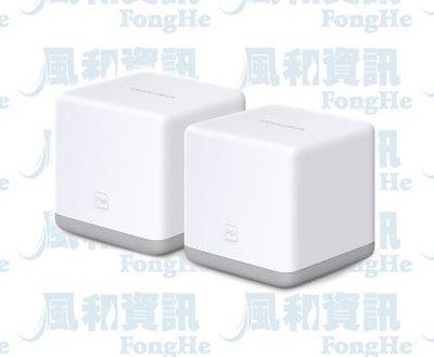 MERCUSYS HALO S12 AC1200 全家庭式 Mesh Wi-Fi 無線路由器(二入)【風和網通】