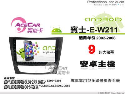 音仕達汽車音響 ACECAR 奧斯卡 賓士 E-W211 02-08年 9吋 安卓主機 安卓多媒體主機 BENZ