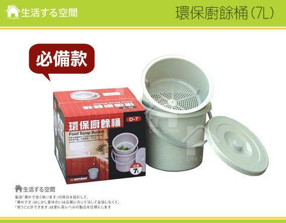 【生活空間】環保廚餘桶(7L)/餿水桶/肥料桶/水桶/菜桶/堆肥