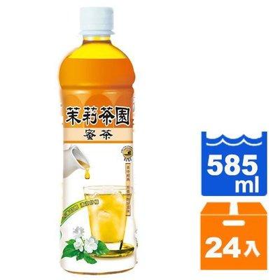 光泉茉莉茶園 蜜茶 1箱585mlX24瓶 特價400元 每瓶平均單價16.66元
