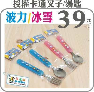 河馬班-兒童餐具-授權波力/冰雪奇緣不鏽鋼湯匙叉子特價39元/支,台灣製造