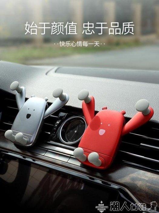 車載支架車載手機架汽車出風口萬能通用支駕女車用車內車上支撐架導航支架