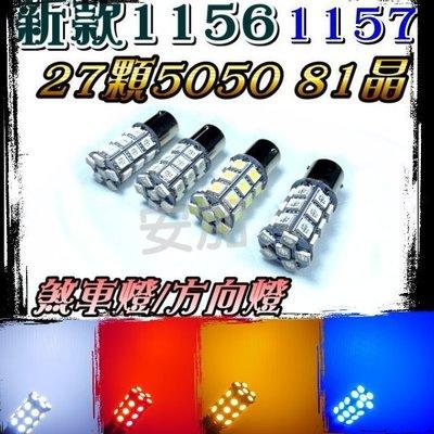 現貨 光展 買5送一 新款1156 1157 27顆5050 81晶 成品 尾燈 狼牙棒 方向燈 LED 定位燈 燈泡