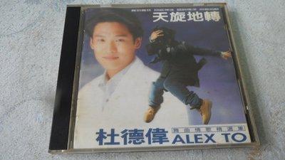 【金玉閣B-3】CD~杜德偉 alex 舞曲情歌精選集 天旋地轉 ~滾石唱片