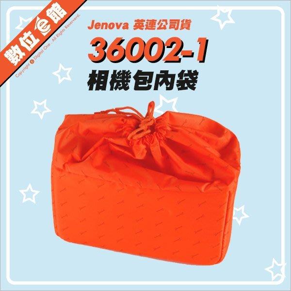 數位e館 公司貨 Jenova 吉尼佛 36002-1 36002 相機鏡頭保護內袋/內包/內套 大 橘 可一機二鏡