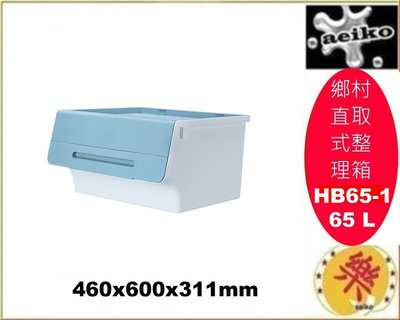 HB-651/鄉村直取式整理箱藍/整理箱/掀蓋整理箱/65L/HB65-1/聯府/直購價/aeiko樂天生活倉庫