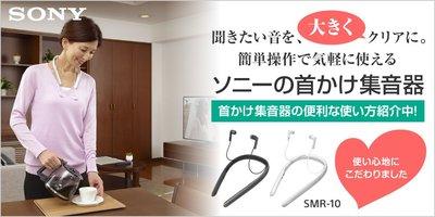 『J-buy』日本~SONY 多功能頸掛式集音器 SMR-10 充電式集音器 輔聽器 擴音耳機