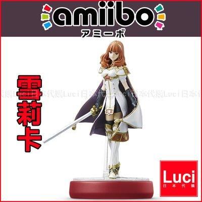 雪莉卡 聖火降魔錄系列 聖火無雙 amiibo 任天堂 Wii U NFC 3DS LUCI日本代購