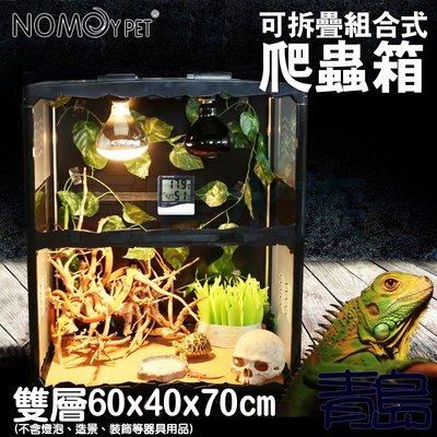 Y。。。青島水族。。。NX-17中國NOMO諾摩-可拆疊組合式爬蟲箱 飼養箱 樹棲型 變色龍==雙層60*40*70cm