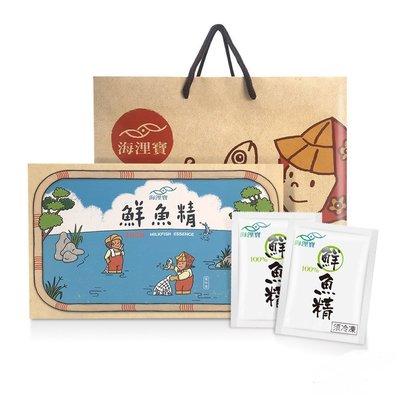 *小容容*海浬寶 鮮魚精 禮盒1入組(10包/盒) 低溫宅配免運