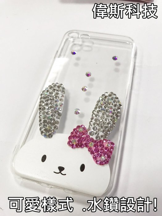 ☆偉斯科技☆ APPLE IPHONE 7 / 4.7吋 水鑽造型圖案設計. 多樣款式隨你挑選~現貨供應中~