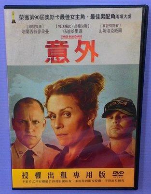 【大謙】《 意外~榮獲第90屆奧斯卡最佳女主角.最佳男配角2項大獎》台灣正版二手DVD