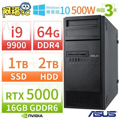 【阿福3C】ASUS 華碩 WS690T 商用工作站 i9/64G/1TB+2TB/RTX5000/Win10專業版