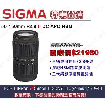 【全新品 三年保固】SIGMA 下殺 二代  50-150mm F2.8 II   挑戰 50-100mm F1.8