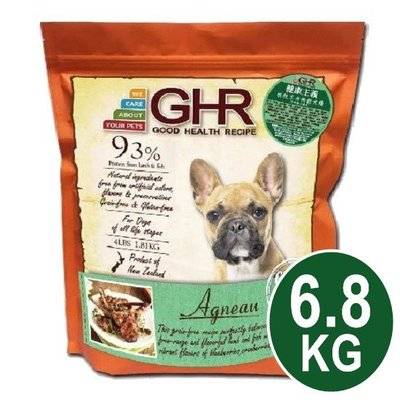 COCO《免運》GHR健康主義-無榖犬放牧羊肉6.8kg全齡犬飼料/紐西蘭天然糧/成幼犬
