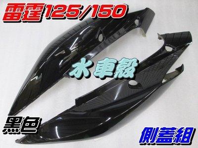 【水車殼】光陽 雷霆125 雷霆150 側蓋組 黑色 2入1組 $1560元 舊款 雷霆 Racing 全新副廠件