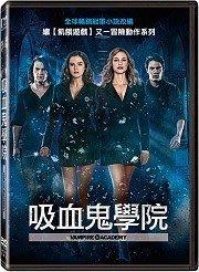 <<影音風暴>>(全新電影1411)吸血鬼學院  DVD  全105分鐘(下標即賣)48