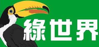 (含稅 開發票)新竹 北埔 綠世界生態農場 台南可面交 綠世界門票 新竹綠世界門票