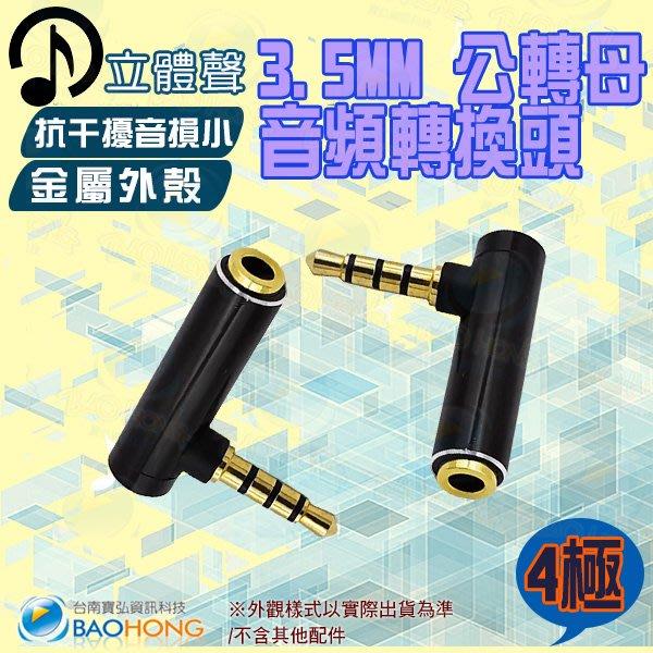 含稅價】金屬外殼 鍍金3.5MM四極4節 公對母延長接頭 耳機插頭直角 90度彎頭 L型轉換頭 直角轉接頭 公轉母轉接頭