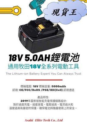 【現貨王】牧田BL1850B 18V相容鋰電池-5000mAh LED電量顯示