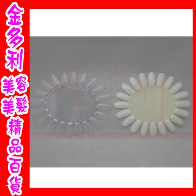 【金多利美妝】展示 練習 透明 米色 甲片 指甲片 光療 10盤 NT$99 ☆~歡迎板橋中和門市自取~☆