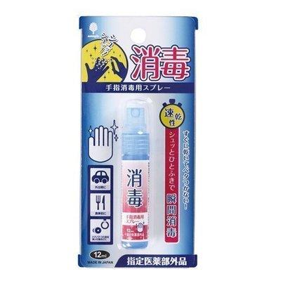 攜帶式手指消毒抗菌噴霧 12ml   外面病菌多  隨時噴一下 保持個人衛生