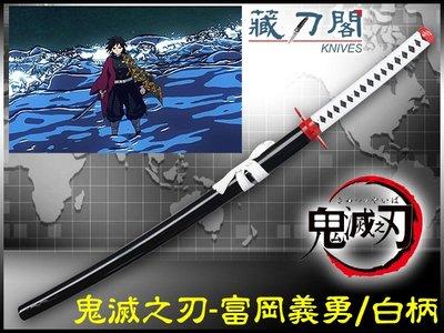 《藏刀閣》動漫刀劍-鬼滅之刃-富岡義勇-日輪刀