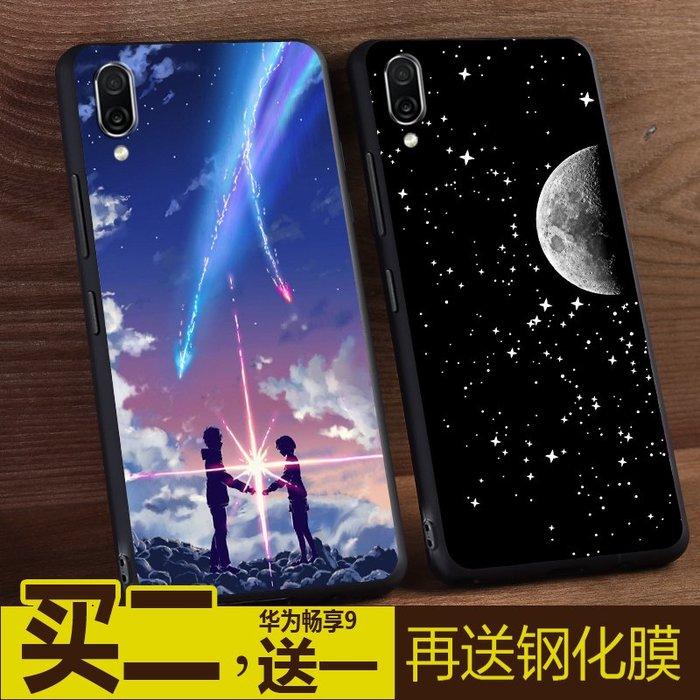 華為暢享9手機殼 dub-al10/al20全包邊微磨砂軟硅膠個性創意時尚