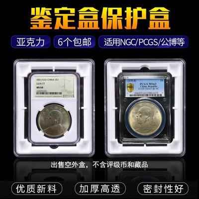 單枚裝PCGS評級幣保護盒NGC公博保粹愛藏收藏盒錢幣鑒定盒收納盒#收藏#錢幣收藏#硬幣冊#保護袋#紀念