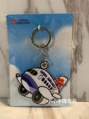 ~小小牛瑪奇朵~CAL中華航空CHINA AIRLINES 華航A350 Q版飛機刺繡鑰匙圈