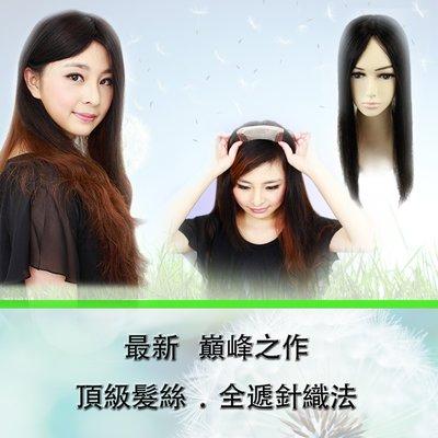 水媚兒假髮♥真人髮絲女性高仿真頭皮補髮塊-遞針20X18cm/髮長40cm ♥預購