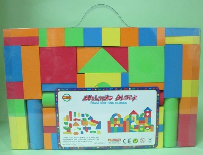 【阿LIN】203517 積木 發泡積木 泡棉積木 安全 益智玩具 U2804 EVA 56pcs