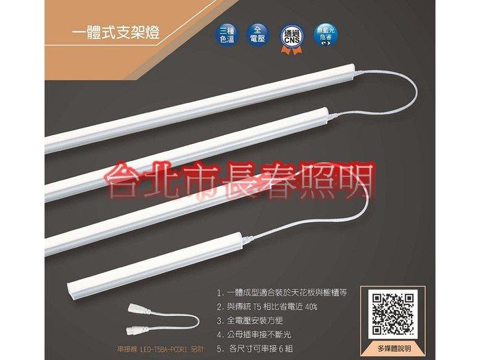 台北市長春路 舞光 LED T5 1尺 5W 鋁支架燈 連結燈 層板燈 LED-T5BA1 10支免運 附串接線