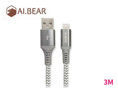 「ㄚ秒市集」AI.BEAR Lightning充電傳輸線(MFi認證)3M APPLE充電線 3米