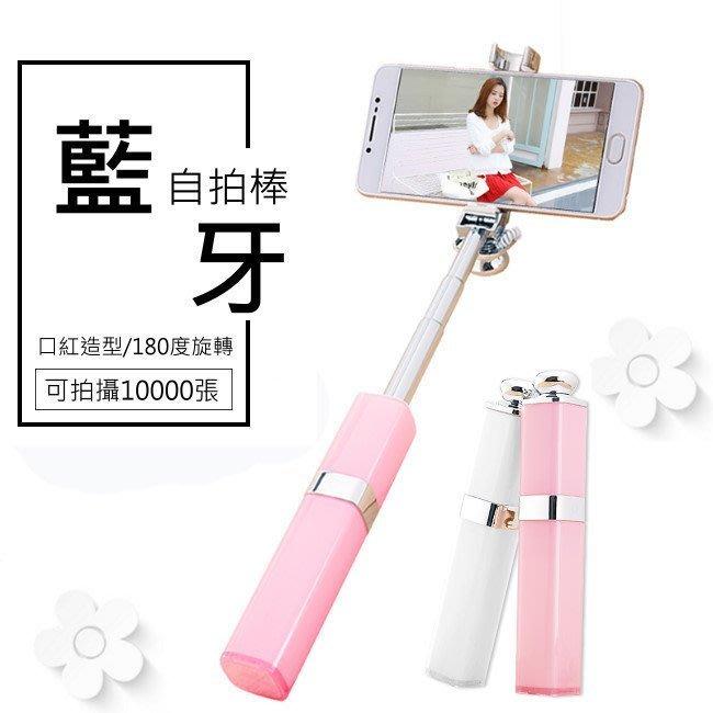 佳佳玩具 ------ S1 口紅 藍芽 迷你 質感 方便 自拍杆 自拍神器 iphone 手機通用 【12S1】