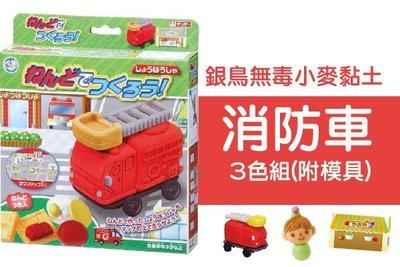 日本銀鳥無毒小麥黏土-消防車3色組(附模具)/ DIY 禮物 兒童 生日☆大樹小屋☆【D1920005】M2