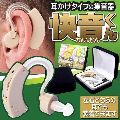 現貨!! 特價!! 日本原裝 快音集音器 擴音耳機 (非醫療助聽器)