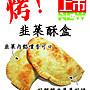 韭菜酥盒4個/ 包- - 60年老店純手工製作【江南...