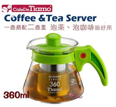 【ROSE 玫瑰咖啡館】 Tiamo 不鏽鋼濾網 玻璃花茶壺 兩用玻璃壺 360ml-綠色