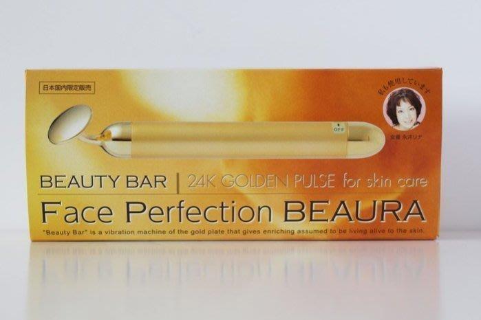 *日式雜貨館*日本 Beauty Bar BM 第二代 圓頭 純金離子美顏棒 瘦臉器 24K純金 免運費 送香氛皂1份