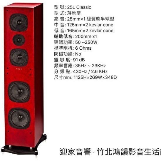 面可議價 來電店內更便宜 竹北鴻韻音響影音生活館 迎家音響 25L Classic 落地 喇叭