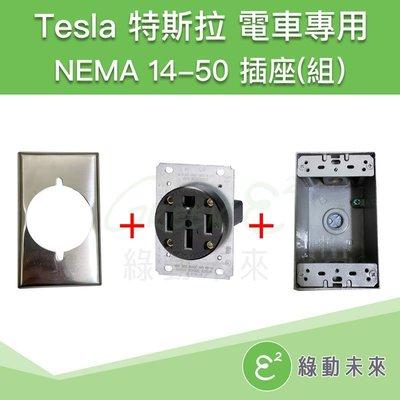 TESLA 特斯拉 電動車 電動汽車 J1772 NEMA 14-50美國製品 室內插座(組) ✔附發票【綠動未來】