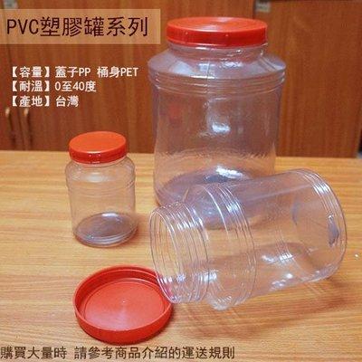 :::建弟工坊:::台灣製 PVC 塑膠罐 1000cc 1公升 透明 收納罐 收納桶 零食罐 塑膠筒 塑膠桶 塑膠瓶