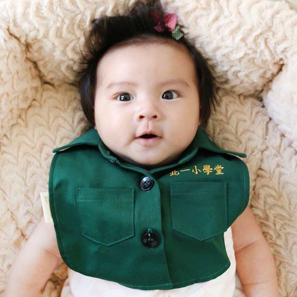 圍兜 最夯彌月禮物 寶寶 嬰兒 ( 希望圍兜兜-建中/北一女 ) 史上最小中學生 代客繡名字 i-HOME愛雜貨