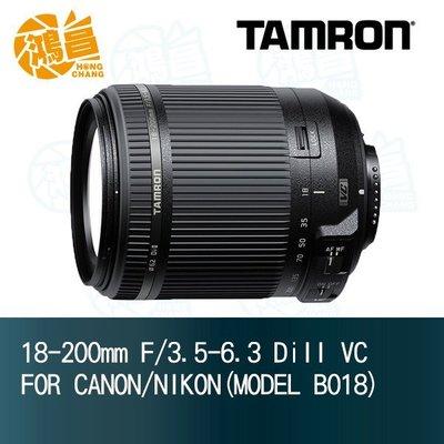 【鴻昌】TAMRON騰龍 18-200mm F/3.5-6.3 DiII VC B018俊毅公司貨 旅遊鏡頭18-200