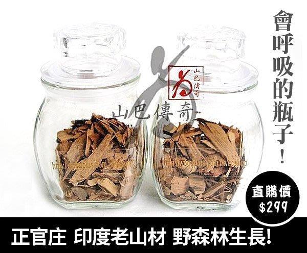 檀香 正官庄 印度老山 檀香片 一枝獨嗅 瓶裝 直購價$299!
