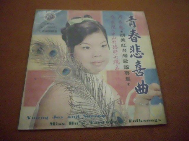 【杜比唱片】 黑膠唱片 ~    胡美紅    //   青春悲喜曲         (稀少盤)  *** LP ***