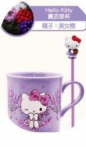 全新7-11 Gaspard Et Lisa Hello Kitty 三麗鷗盆栽陶瓷杯組 (單售)薰衣草