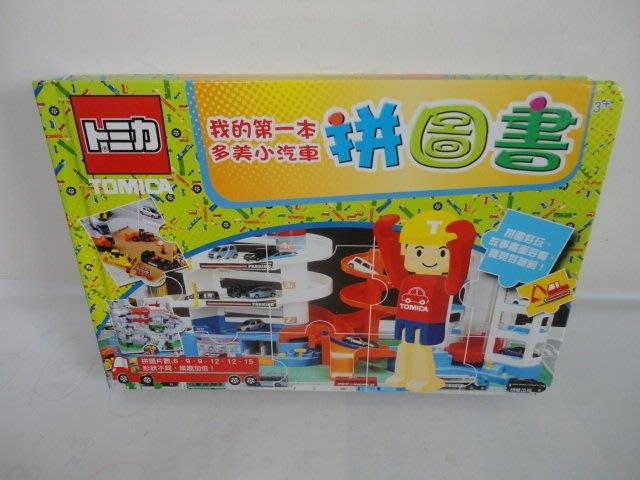 比價網~~~京甫【TM015A 我的第一本拼圖書 多美小汽車】~~櫃位7511